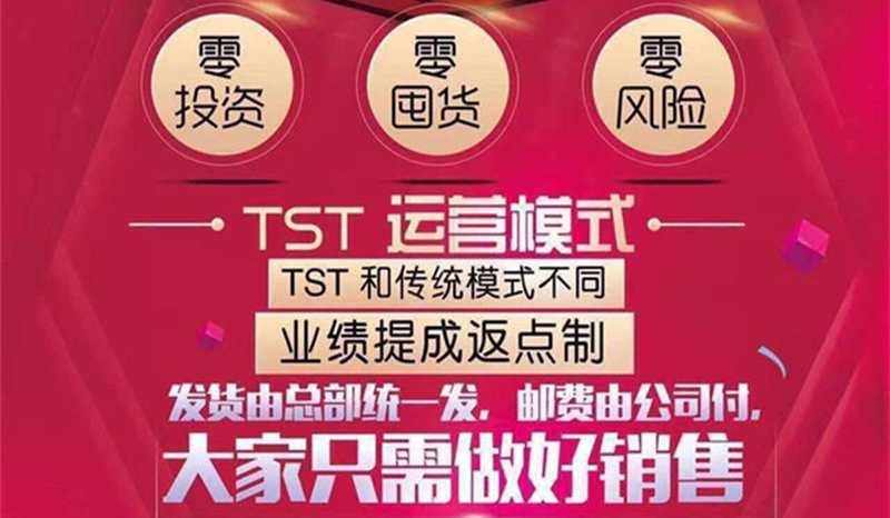 加入张庭微商品牌TST的好处