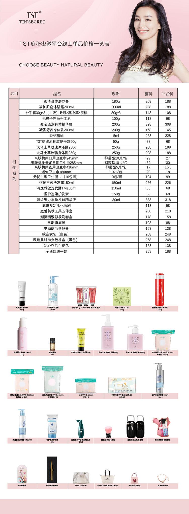 张庭护肤品TST庭秘密日化系列拿货价目表