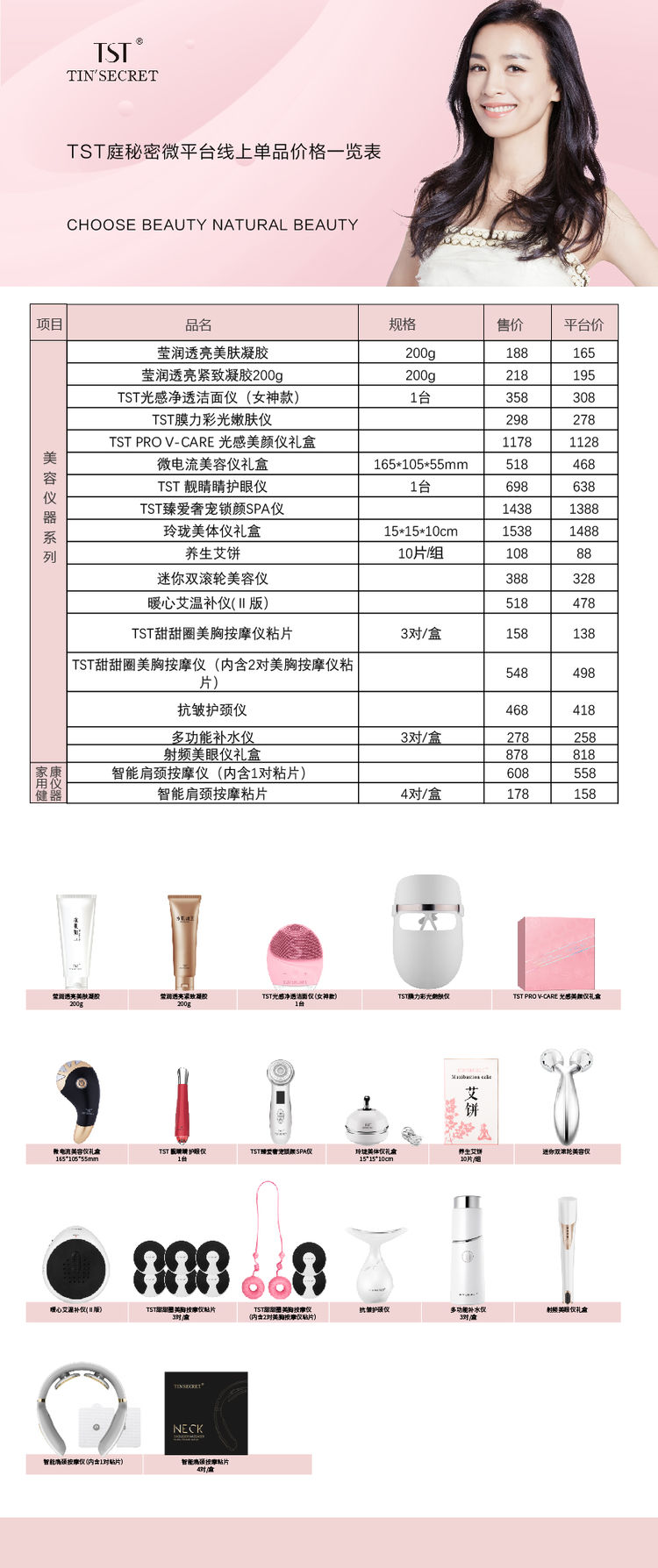 张庭护肤品TST庭秘密仪器类拿货价目表