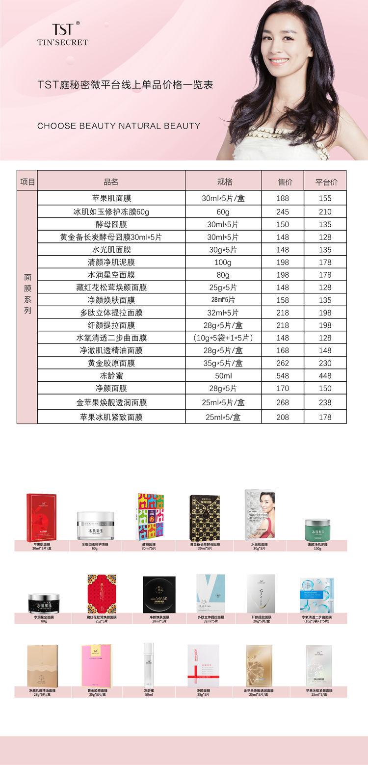 张庭护肤品TST庭秘密面膜系列拿货价目表