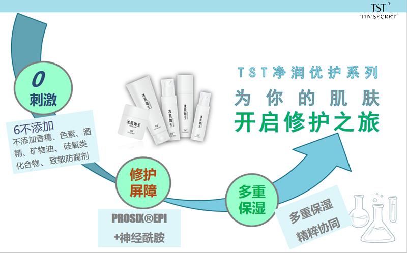 TST优润系列