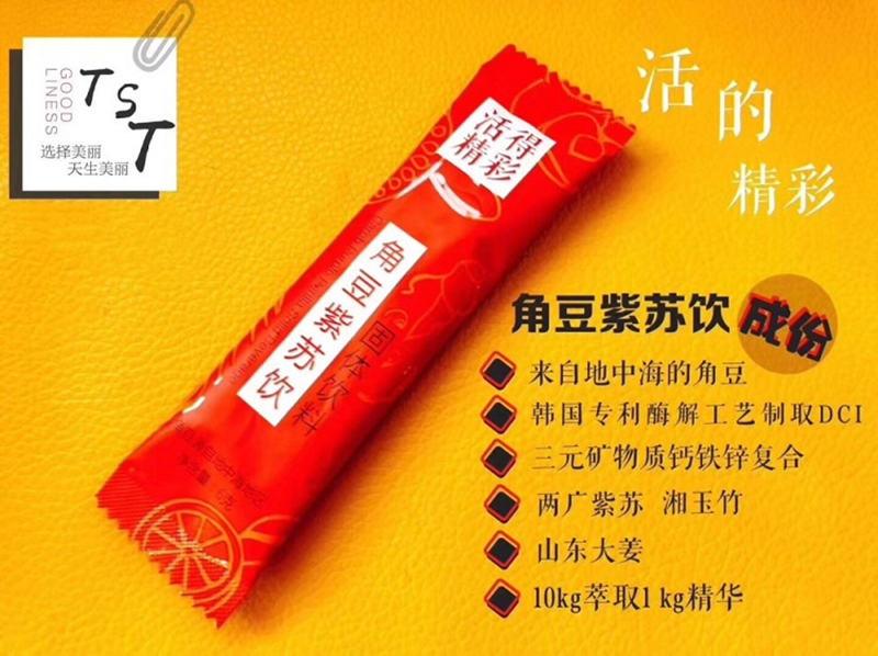 TST角豆紫苏饮