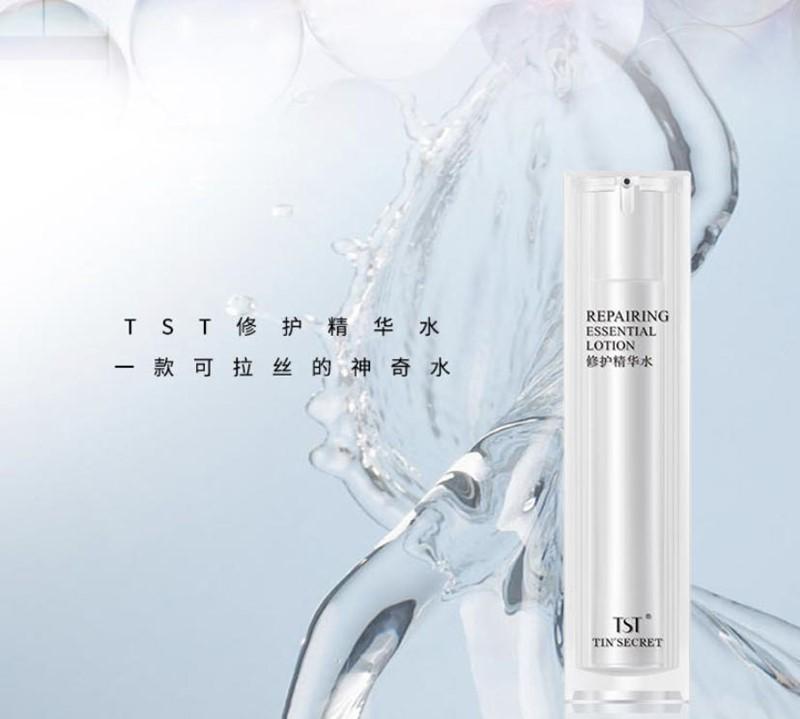 TST修护精华水使用方法