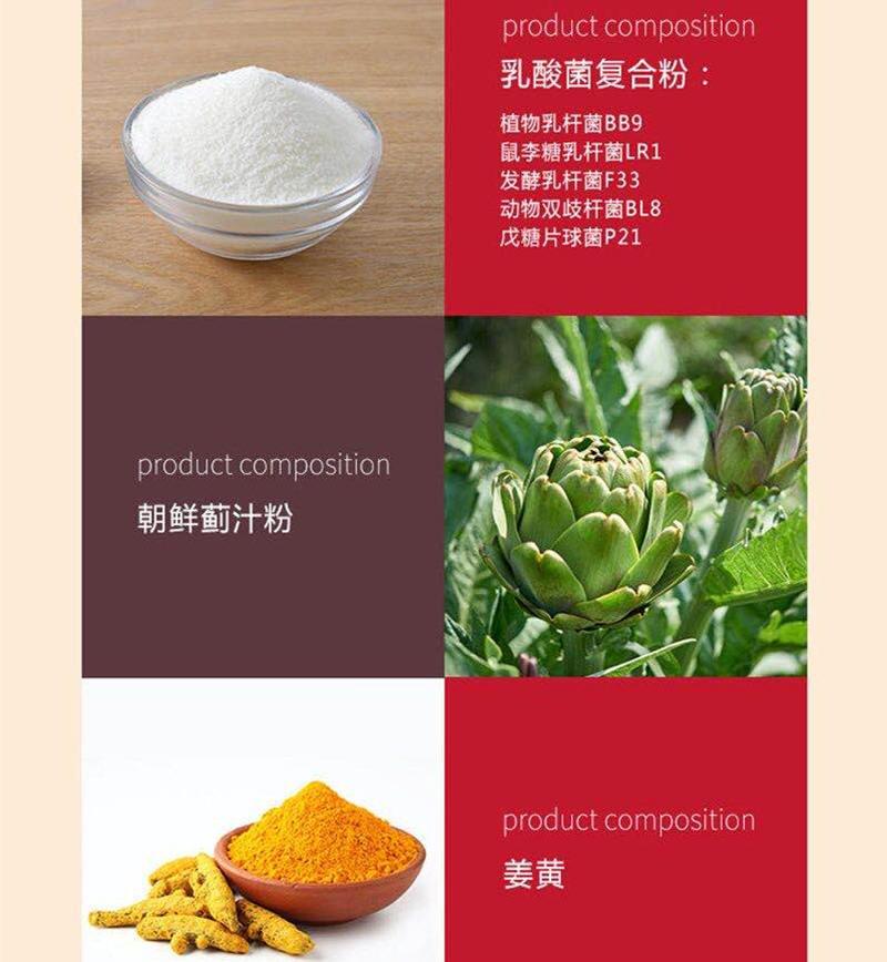 TST朝鲜蓟护肝益生菌