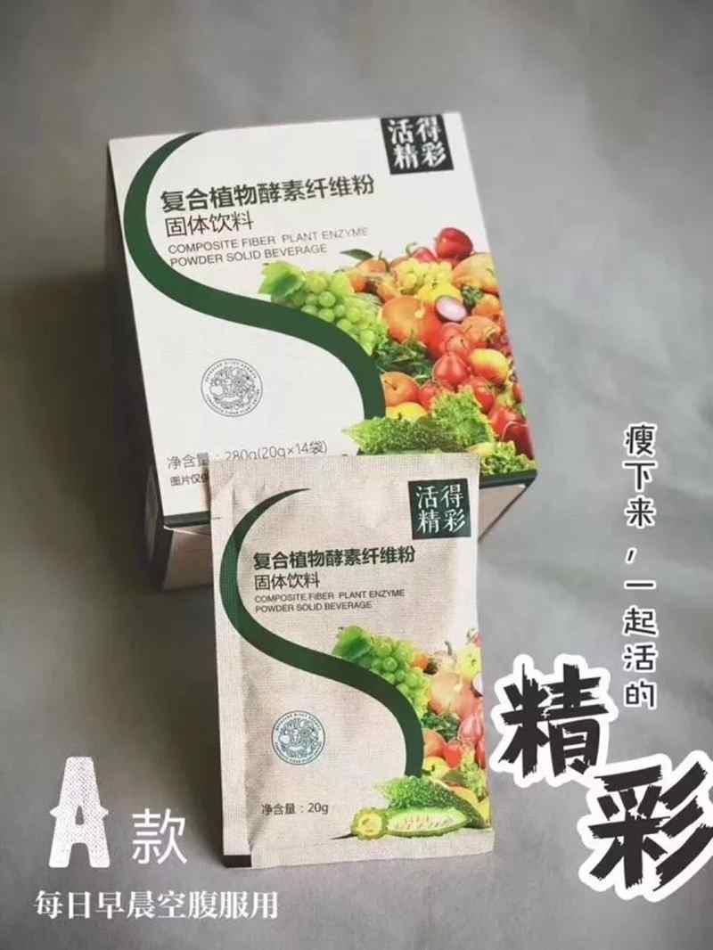 复合植物酵素纤维粉