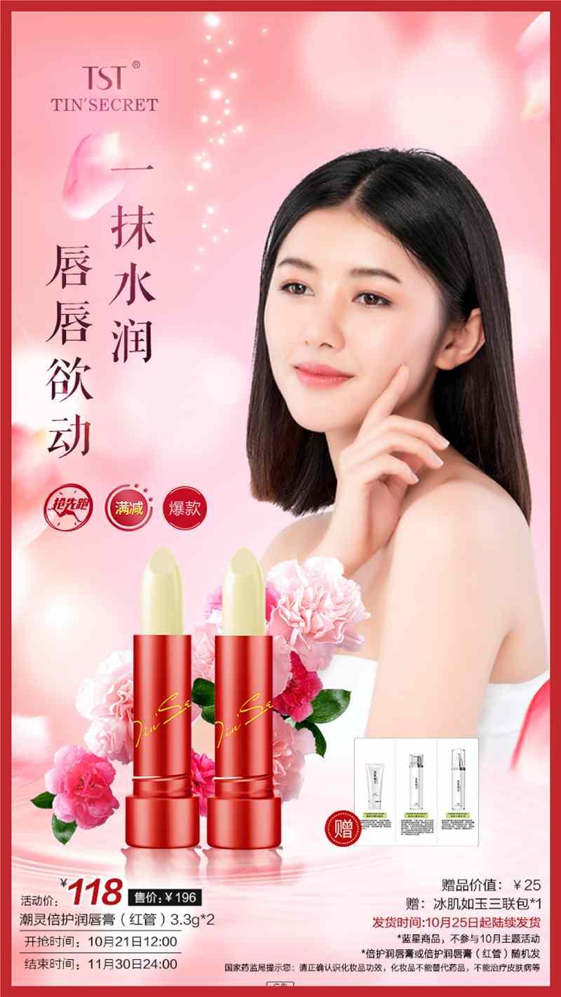 TST新品红管唇膏