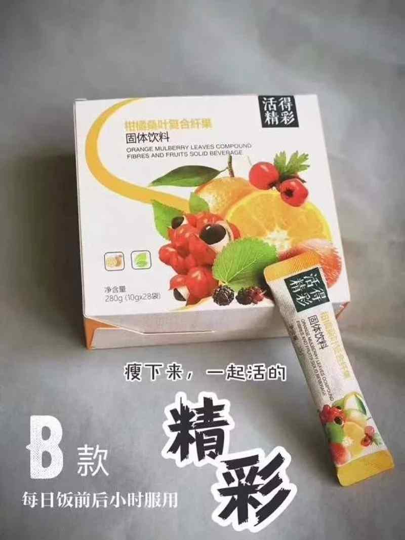 柑橘桑叶复合纤果