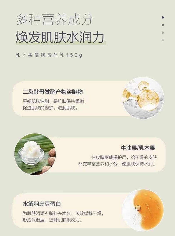 TST乳木果身体乳
