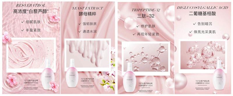 TST白藜芦醇精粹水