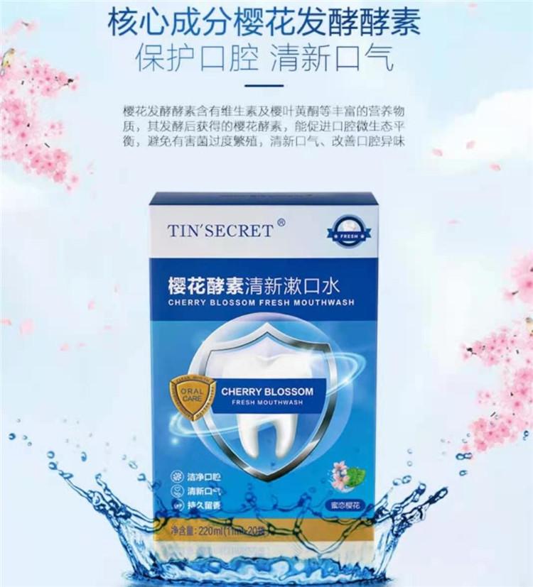 TST樱花酵素清新漱口水主要成分