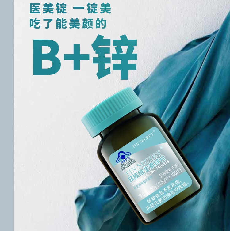 TSTB族维生素锌片价格