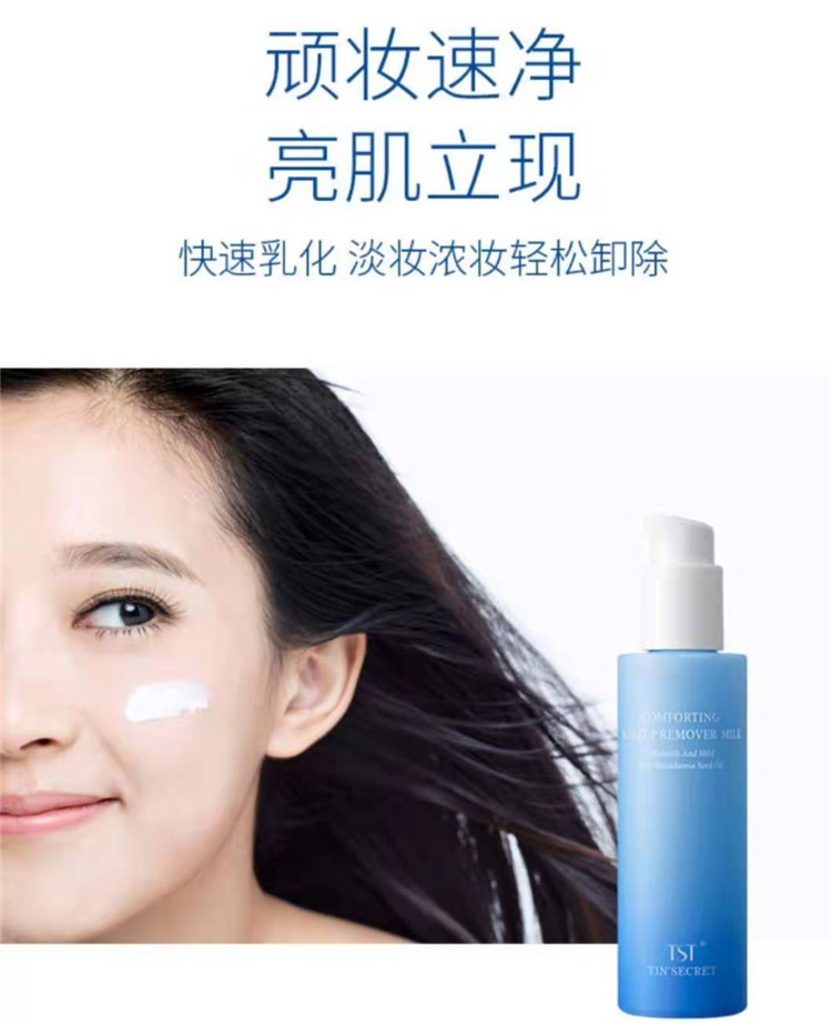 TST清滢柔肤卸妆乳功效
