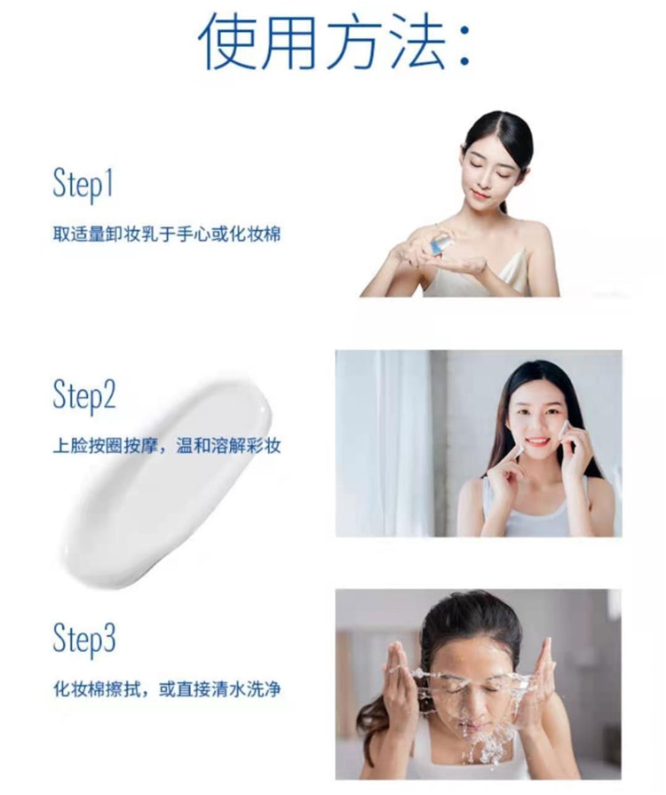 TST清滢柔肤卸妆乳使用方法