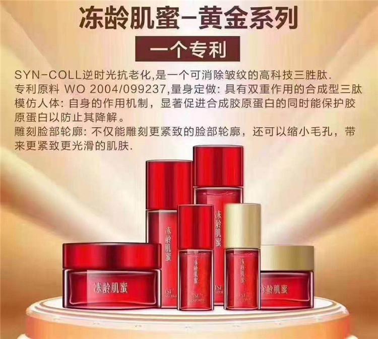 TST黄金系列护肤品特性