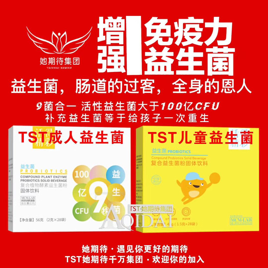 TST成人&儿童益生菌