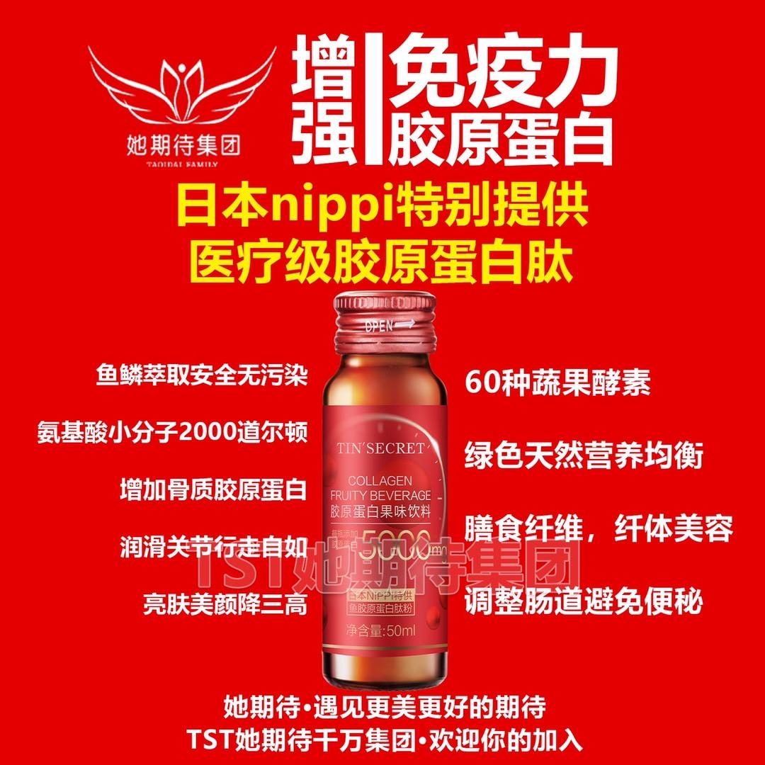 TST胶原蛋白小红瓶