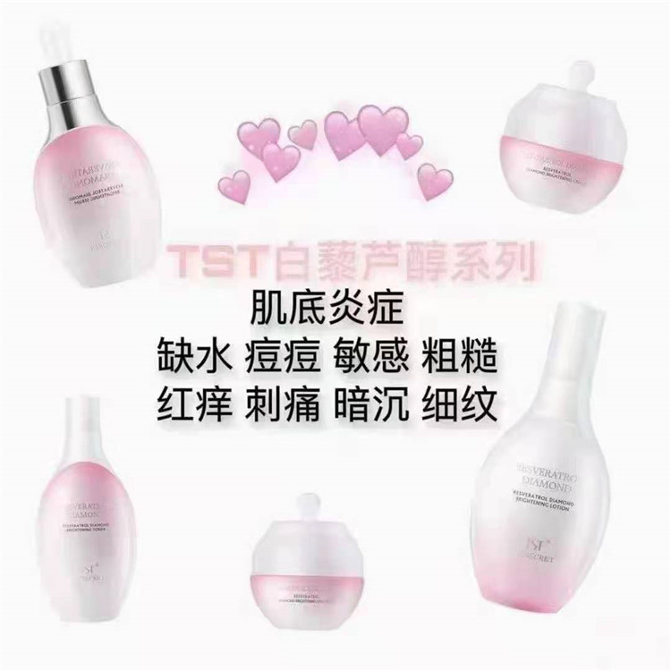 TST白藜芦醇护肤品