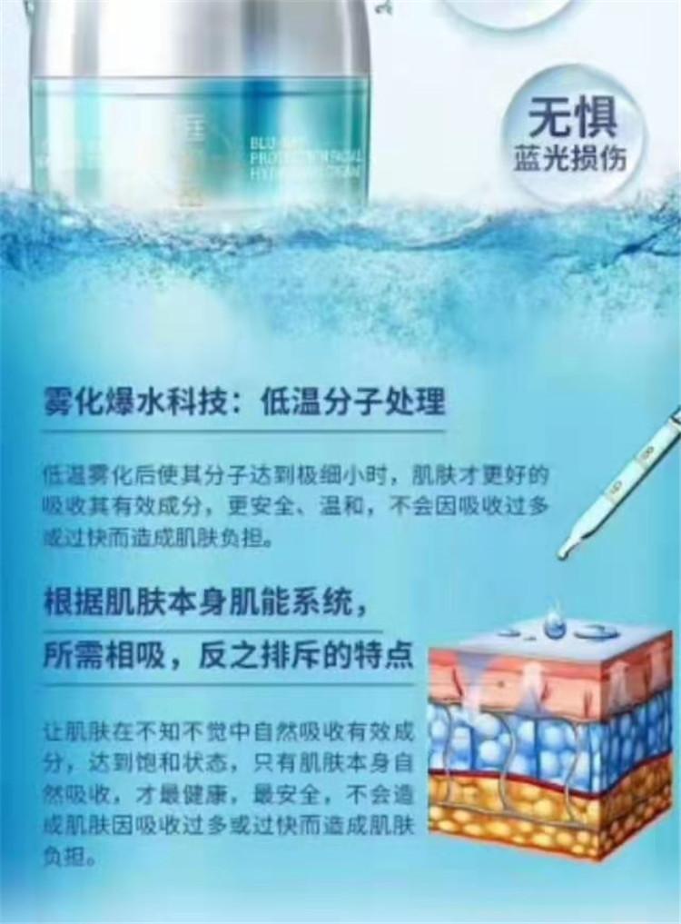 蓝光防护水凝霜