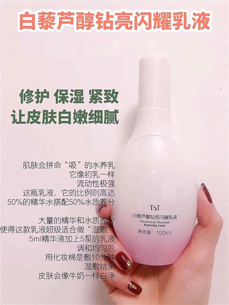 TST白藜芦醇乳液
