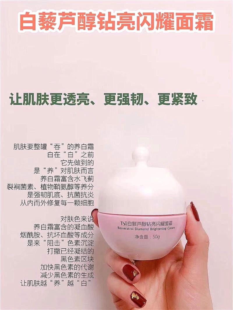 TST白藜芦醇面霜