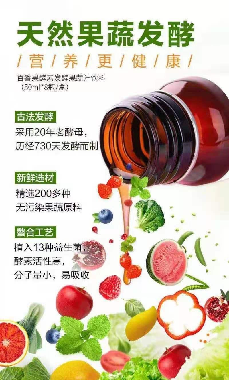 TST酵素饮