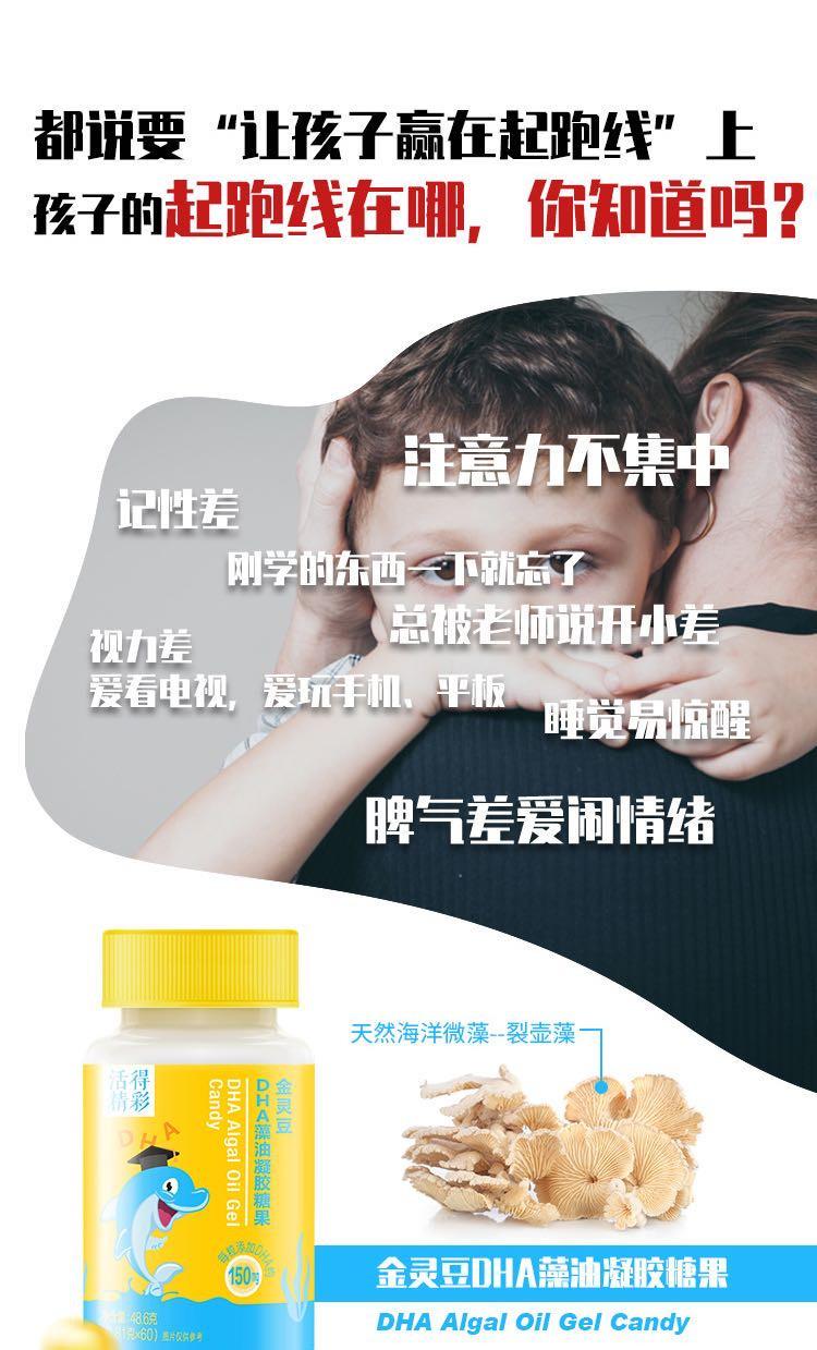 TST金灵豆DHA藻油凝胶糖果功效
