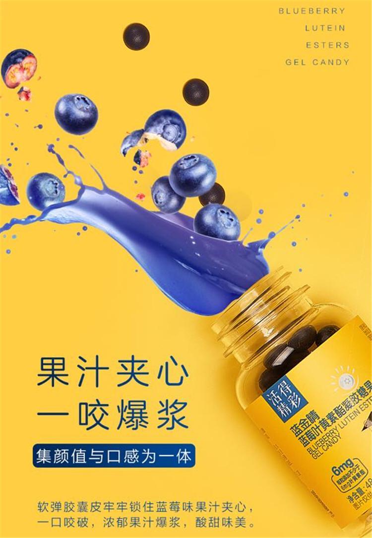 TST蓝金睛蓝莓叶黄素酯凝胶糖果价格