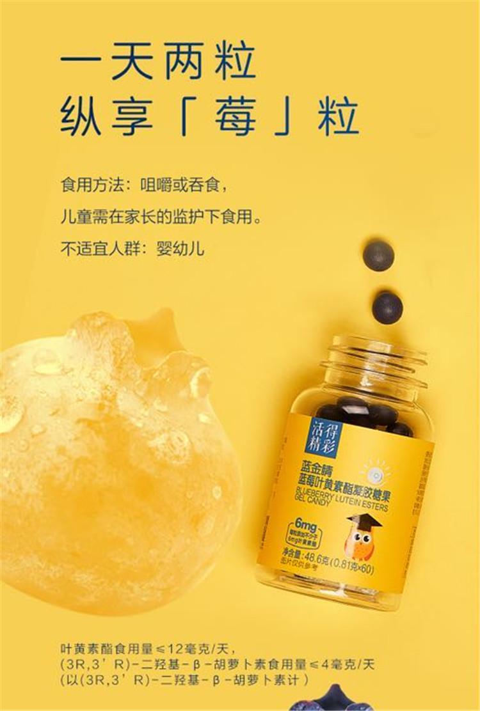 TST蓝金睛蓝莓叶黄素酯凝胶糖果使用方法