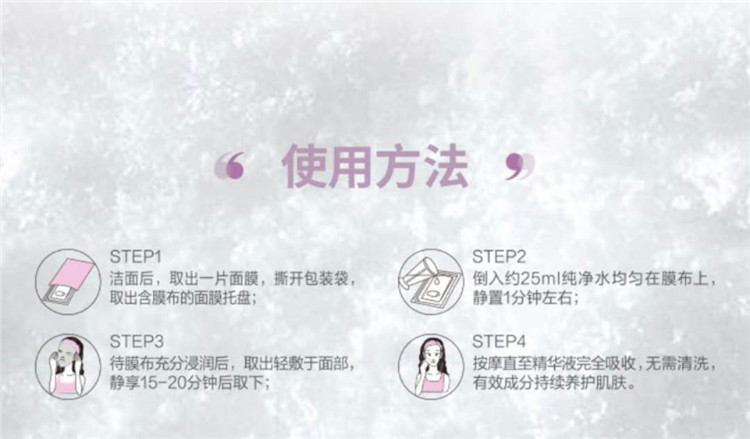 TST白藜芦醇冻干面膜使用方法