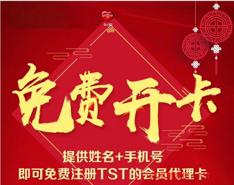TST会员免费办理