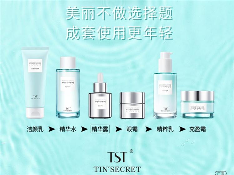 TST双玻沁润流光眼霜使用步骤