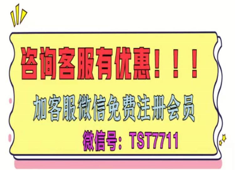 TST客服微信